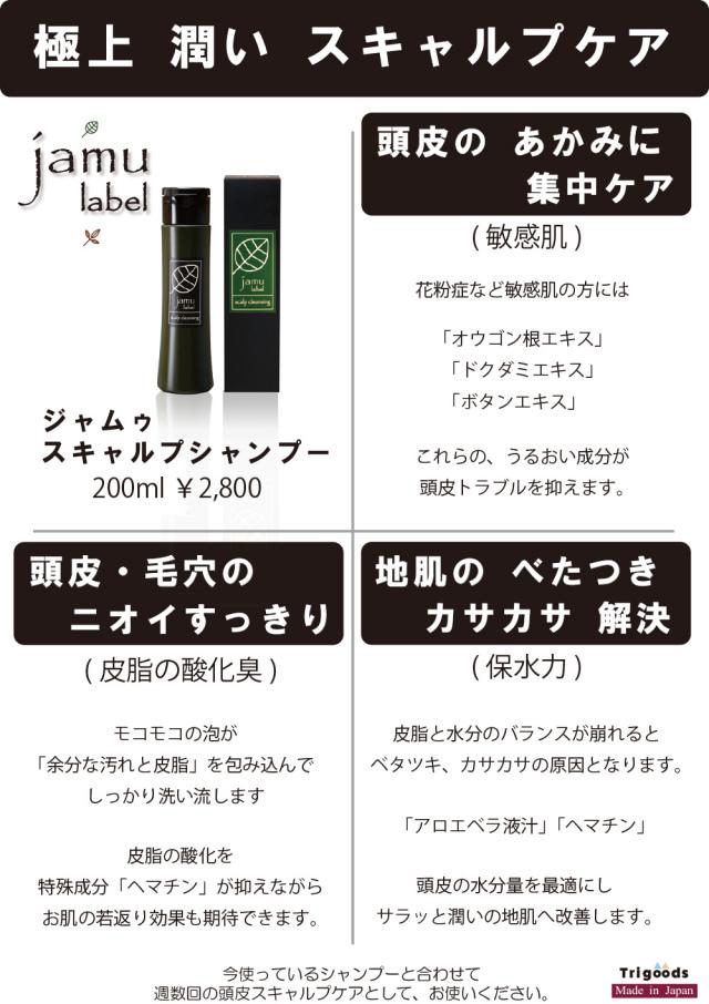 ジャムゥ2